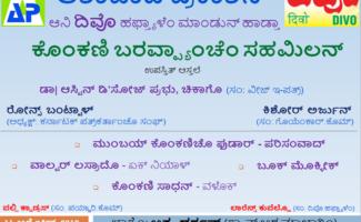 ಮುಂಬಯ್ತ್ ಅಗೋಸ್ತ್ 11 ವೆರ್ ಕೊಂಕಣಿ ಬರವ್ಪ್ಯಾಂಚೆಂ ಸಹಮಿಲನ್