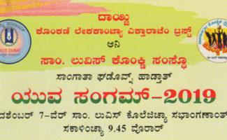 ದಸೆಂಬರ್ 7 ವೆರ್ ಸಾಂ. ಲುವಿಸ್ ಕೊಲೆಜಿಂತ್ ಯುವಸಂಗಮ್ 2019
