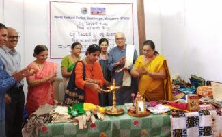 ವಿಶ್ವ ಕೊಂಕಣಿ ಕೇಂದ್ರ : ಮಹಿಳಾ ಉದ್ಯಮಿಂಗೆಲೆ 'ಪವರ್ ಪರ್ಬ'